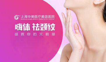 上海华美嗨体祛颈纹