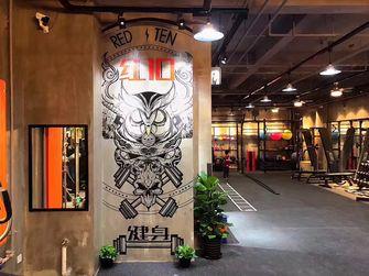 140平米混搭风格健身室装修效果图