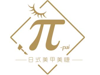 π-PAI 日式美甲美睫