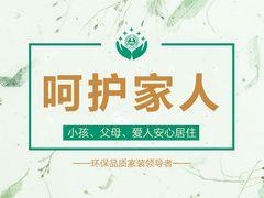 乐蜂精装·环保品质装修