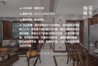 15-20万140平米三室两厅美式风格客厅设计图