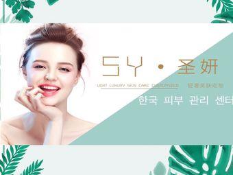 Syan圣妍綜合美學中心
