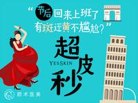 Yes Skin颜术医美(梅龙镇店)