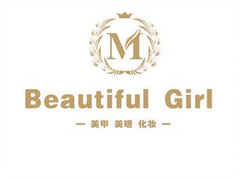 Beautiful girl美甲美睫