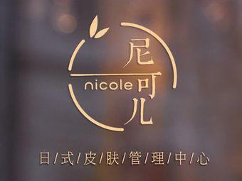 Nicole 尼可儿皮肤管理中心总店