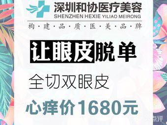 深圳和协医疗美容科