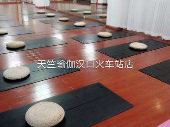 天竺瑜伽健身會所