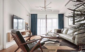 130平米北欧风格客厅装修案例