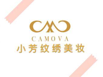 卡莫国际·小芳纹绣美妆学院