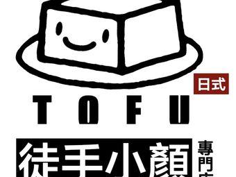 TOFU日式徒手小颜专门店