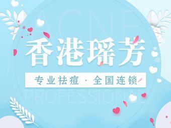 香港瑶芳专业祛痘祛斑(柳北店)
