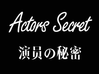 演员的秘密·皮肤管理(双井店)