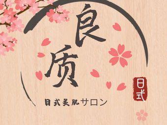 良质日式美肌沙龙