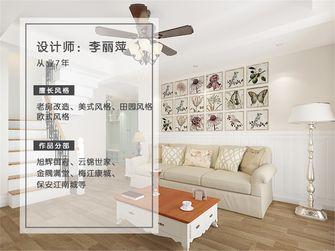 140平米四室三厅田园风格客厅装修案例