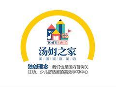 汤姆之家国际少儿英语