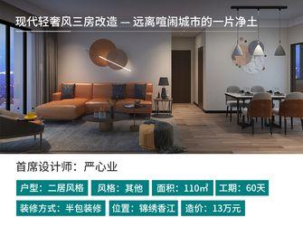 110平米其他风格客厅图片大全
