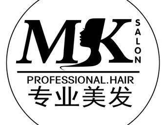 MK.salon专业美发(万达广场店)