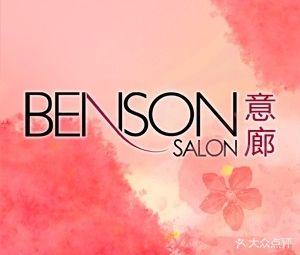 BENSON造型(嘉里企业公馆店)