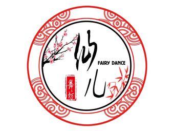 仙儿舞坊舞蹈培训机构
