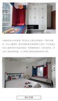 90平米三室两厅混搭风格儿童房设计图
