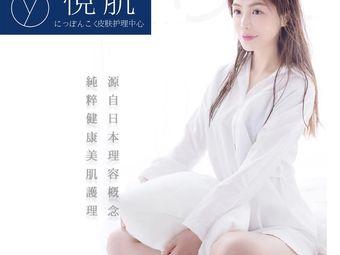 悦肌日式皮肤护理サロン