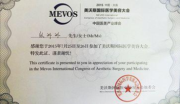 美沃斯国际医学美容大会颁发证书