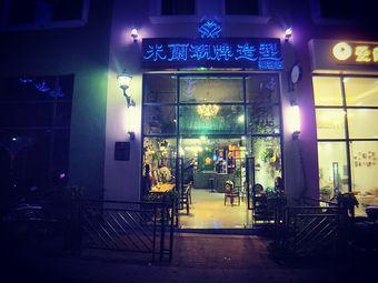 米蘭潮牌造型美容店