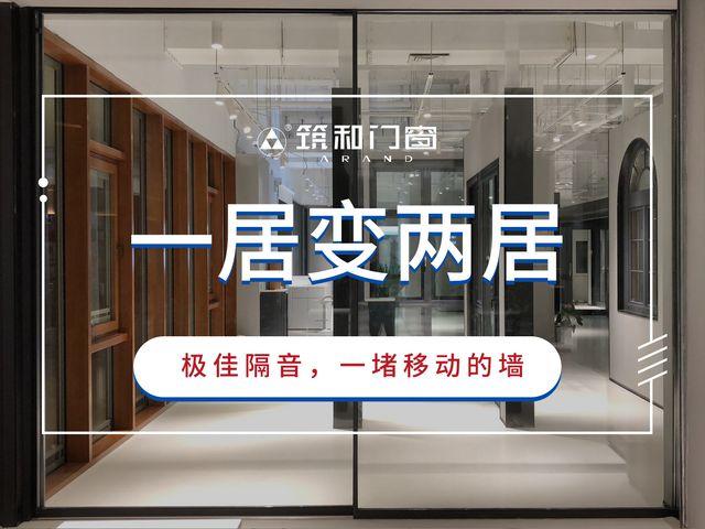 筑和系统门窗旗舰店的图片