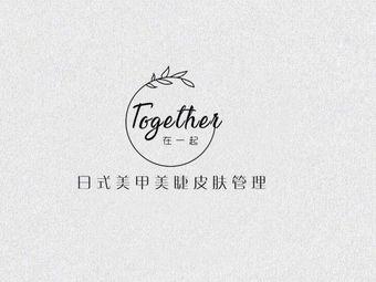 在一起 Together 日式美甲美睫形象管理