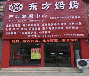 丰泽路东方妈妈砭石疗法健康店