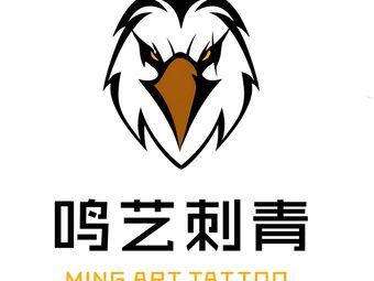 鳴藝刺青設計紋身館(漢街店)