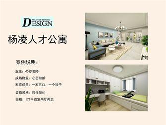 经济型140平米四室两厅现代简约风格客厅图