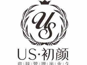 Us.初颜美容美体管理中心