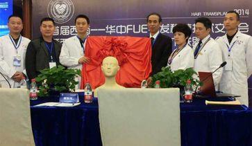 参加首届西南—华中FUE毛发移植技术交流会