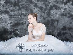 觅花园婚纱礼服馆