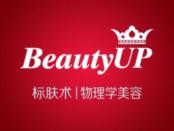 BeautyUp標膚術物理學美容皮膚管理