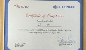 BOTOX官方认证医生证书