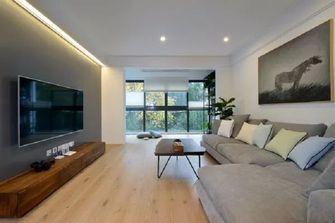 130平米三室一厅现代简约风格客厅装修效果图