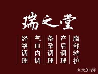 瑞之堂女性健康调理(日月光中心广场店)
