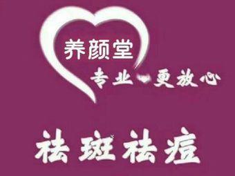 养颜堂·专业祛斑祛痘美甲美睫(师范学院店)