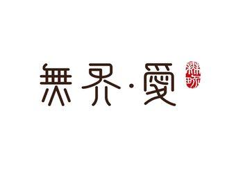 無界·愛 瑜伽会所(万达广场店)