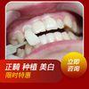 [术后5天] 另外,百嘉丽口腔美容中心,牙齿正畸、牙齿种植、牙齿美白等口腔美容项目超值特惠,详情请咨询在线客服。