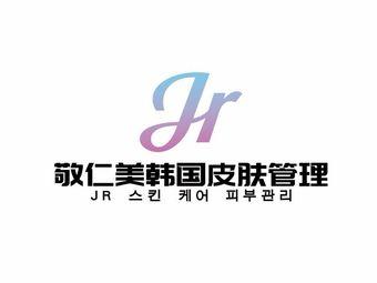敬仁美韩国皮肤管理旗舰店(芝罘店)
