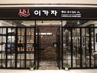 韩国李嘉子形象设计中心(百利城旗舰店)