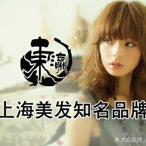 东瀛国际造型