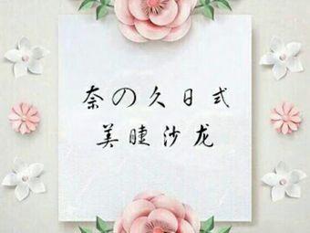 奈の久日式美睫专业店