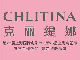 克丽缇娜(徐庄软件园店)