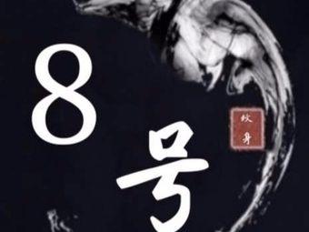 8号纹身(晨沐路店)