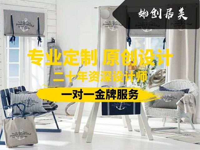 北京始创居美窗帘窗饰有限公司的图片