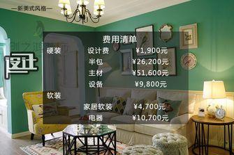 5-10万110平米美式风格客厅设计图